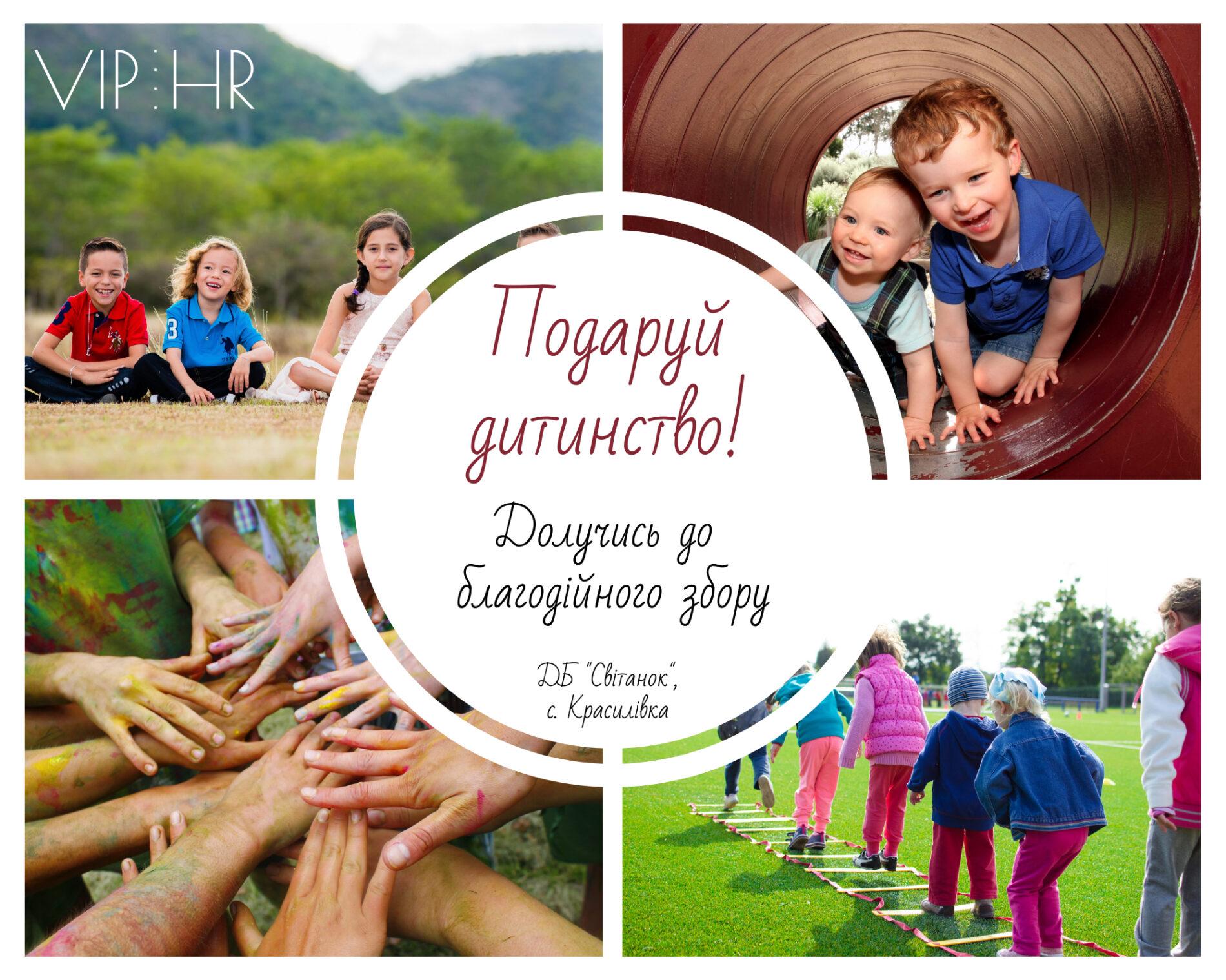 Благодійний збір ВІП Ейчар фото